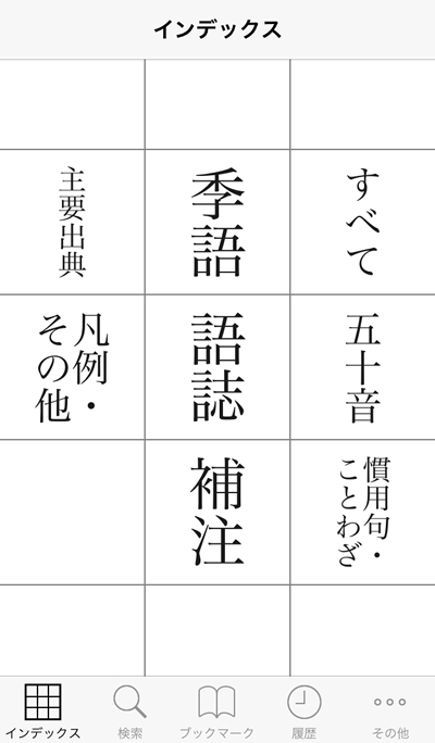 170126_kokugo_daijiten19