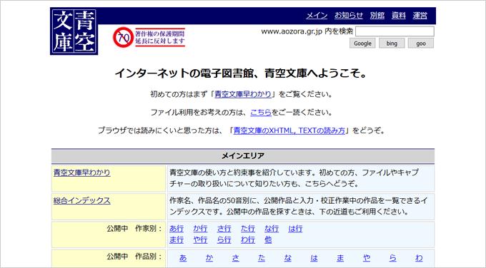 青空文庫:http://www.aozora.gr.jp/