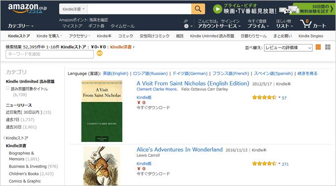 Amazon Kindle:Kindle洋書 無料本